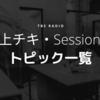 荻上チキ・Session-22で放送されたトピック一覧