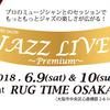 Jazz編③:JAZZ LIVE!〜Premium〜🎼