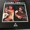 チャゲ&飛鳥DVD〜THA夏祭り チャゲ&飛鳥大阪城LIVE〜