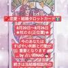 「恋愛・結婚タロットカード」by「占い師NAO」2019/8/20