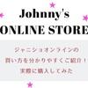 ジャニショオンラインの買い方を分かりやすくご紹介!実際に写真を購入してみた