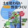 【読書メモ】かんたん! 水耕栽培 土を使わないはじめての野菜づくり