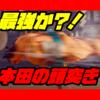ストV 本田のスーパー頭突き対策