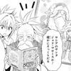 【あやトラ】50話、祭里×ラチカ爆誕!?【ネタバレ感想】
