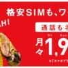 格安SIMに変えてみようか考えてみた。うん!やってみよう!(4)MNP予約番号編