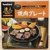 ステイホームでおうち焼肉するならIwatani「焼肉プレートCB-P-Y2」がオススメ!!
