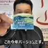 令和元年度別府八湯温泉道名人カード交付式(youtube)