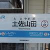 シリーズ土佐の駅(90)土佐山田駅(JR土讃線)