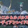 【ロストアーク】ガーディアンレイド攻略「302ウルニル」「325ルメルス」解説【ロスアク】