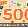 yahooカードで秋のお買い物キャンペーン実施中!最大3000ポイントもらえる!