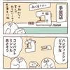 100均のぬいぐるみづくりアイテムと子供用ミシンの話【4コマ漫画2本】