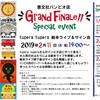 (受付終了)フィナーレイベントのお知らせ② 2/11(月・祝)tupera tupera スペシャルイベント編