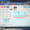 12.オリジナル選手 早野岳選手 (パワプロ2018)