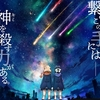 『戦姫絶唱シンフォギアXV』第1話「人類史の彼方から」感想~まるで最終回のような盛り上がり!