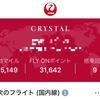【☆JGC 修行への旅☆-その21-】「JGC修行」再開!クリスタル達成でようやく折り返し地点!!