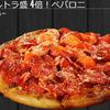 【期間限定】ペパロニが山盛りだと!?ウルトラ盛ピザを食べてみた。#ドミノピザ(感想レビュー)