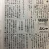 秋田新幹線 クマと衝突