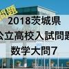 2018茨城県公立高校入試問題~大問7「資料の整理」~【数学過去問を解き方と考え方とともに解説】