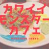 【体験談】原宿のカワイイモンスターカフェの世界観が独特過ぎて笑った
