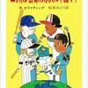 「ニッポン野球は永久に不滅です」(ロバート・ホワイティング)