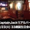 【新宿歌舞伎町】1月23日19:30、新年会&CaptainJackリアルバースデーイベントのお知らせ