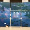 モネ それからの100年@横浜美術館