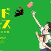 夏の課題図書探し【カドフェス2018】