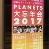 PLANETS #shibuya2nd ヒカリエで見た2017年