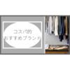 【coen】個人的おすすめブランド2018〜コスパ編〜