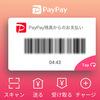 PayPayで支払おうと思ったら本人認証が必要だったという件