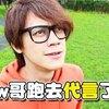 【台湾youtuber】中国語がわからなくてもハマるYoutuber【Youtube fanfest 2018出演】