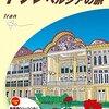 テヘラン旅行