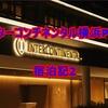 インターコンチネンタル横浜Pier8 宿泊記2