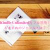 Kindle Unlimitedはカメラ・アウトドア好きには最高のサービス!読み放題の恩恵を受けられるおすすめのジャンル・カテゴリーは?