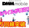 200万回線突破⁉楽天モバイルがDMMモバイル買収‼何か面白い事が起きそう⁉第4のキャリア/格安SIM(YouTube)