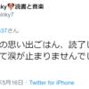 感動して涙が止まりませんでした😭「ちびねこ亭の思い出ごはん」の感想( @nanapinky7 さん )