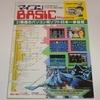 マイコンBASICマガジン 1985年8月号 特選パソコン・ソフト(MSX)
