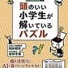 「クロノスパズル教室」の親子で楽しめる脳トレパズル本