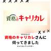 資格のキャリカレさん東京支社レポとCafeKATY