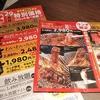 【株優生活】29日は肉の日、焼肉の和民で食べ放題