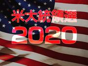 「接戦州」におけるバイデン氏健闘で『トリプル・ブルー』が現実に? 経済アナリスト 田嶋智太郎  米大統領選2020