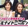 ☆diary☆真琴つばさと壱城あずさのオールナイトニッポン 0(ZERO)