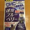 DHC「速攻ブルーベリー」を買ってみました