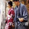 『ヴィヨンの妻~桜桃とタンポポ~』