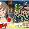 「6周年クリスマススタンプログインキャンペーン」開催中!