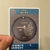 マンホールカードをゲットしたよ。【東京都国分寺市】