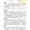 30論文答案(監査第1問②)