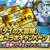 【DQMSL】「ダイの大冒険」公開記念コラボキャンペーンでふくびき券50枚&ダイコラボ確定券などなど!