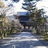 南禅寺~哲学の道~聖護院 御朱印散歩