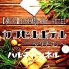 【東京 日本橋BAY HOTEL 】女子ひとり旅に最適!東京カプセルホテル!